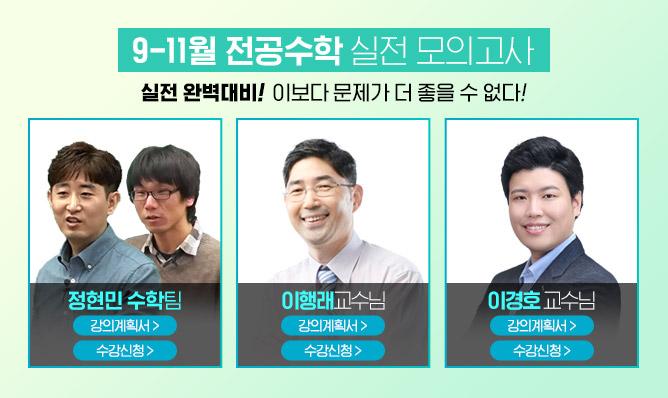 전공수학<br/>2017 강의 안내