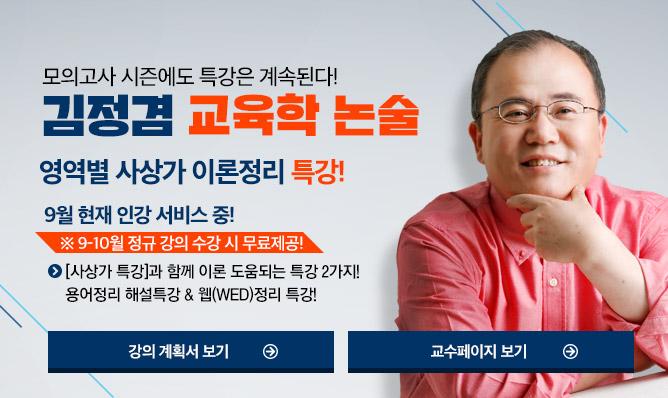 김정겸 교육학<br/>사상가 정리 특강