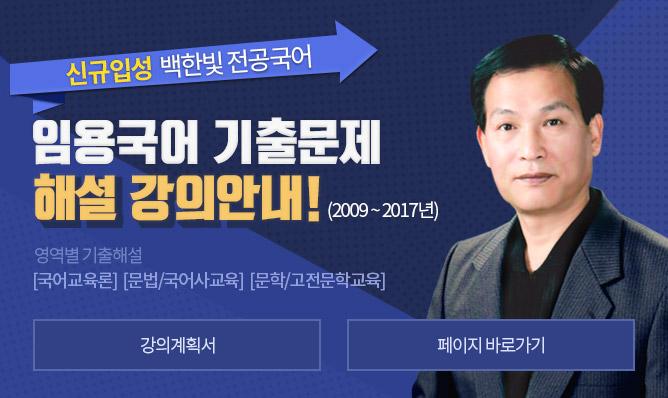 신규입성 전공국어<br/>9월 강의 안내!