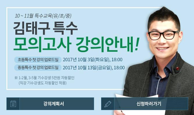 김태구 특수<br/>10~11월 강의 안내!