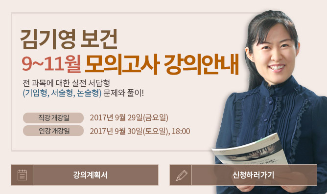 김기영 보건<br/>9~11월 강의 안내!