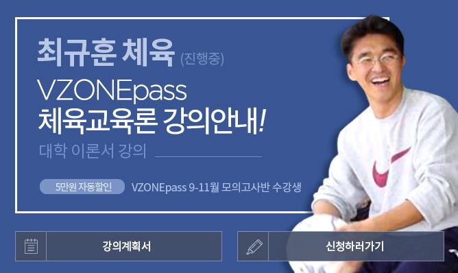최규훈 체육<br/>VZONEpass<br/>체육교육론 강의 안내!