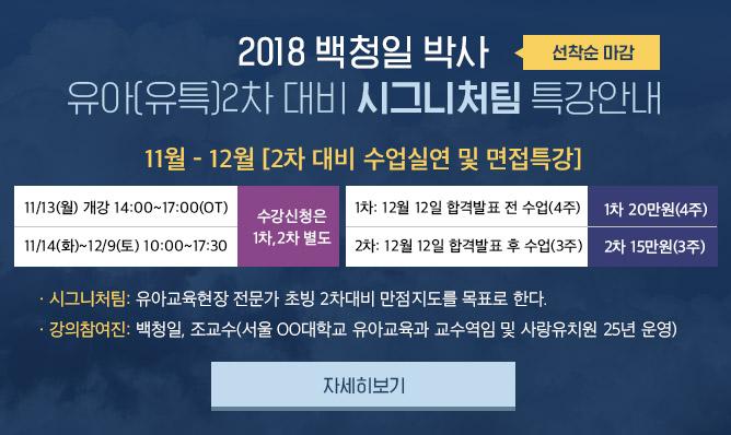 백청일 유아<br/>2차 대비 특강 안내