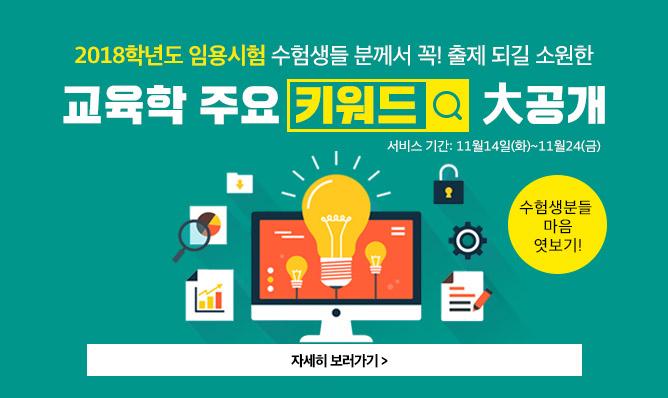 임용시험에 나올만한 <br/>교육학 키워드 대 공개!