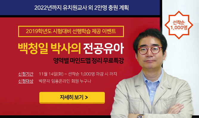 전공유아 백청일<br/>마인드맵 무료특강