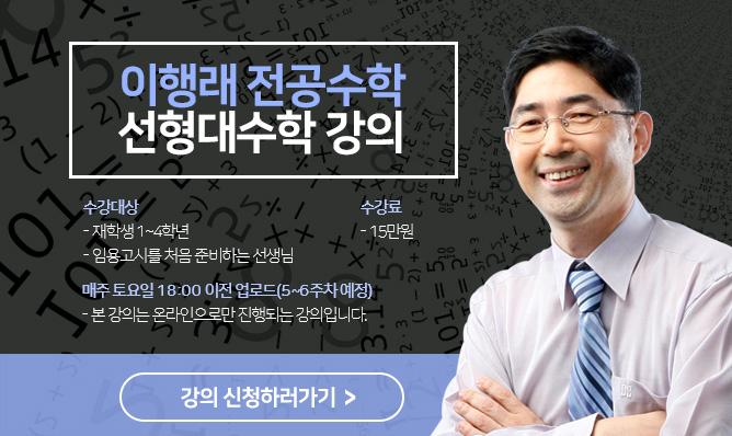 이행래 전공수학<br/>선형대수학 강의!
