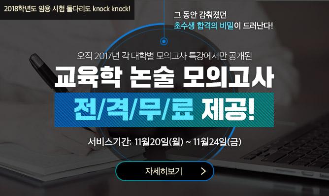 시도별 사범대학<br/>교육학 모의고사