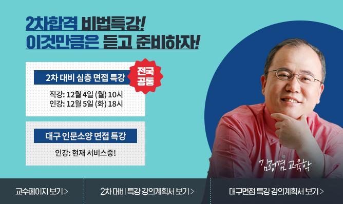 김정겸 교육학<br/>2차 대비반 개강!