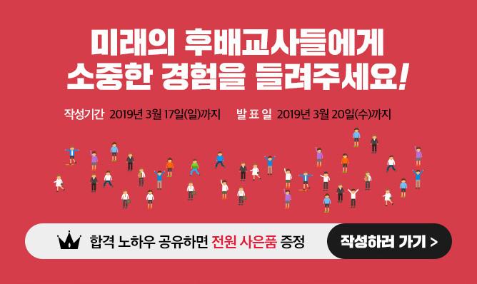 2019학년도 합격수기<br/>이벤트
