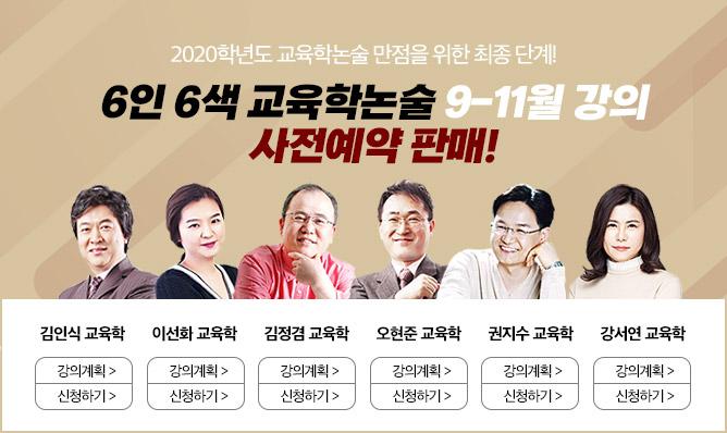 6인6색 교육학논술<br/>9-11월 강의 안내