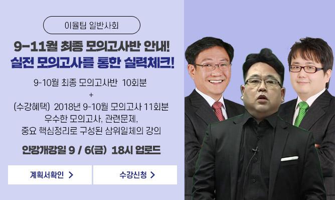 이율팀 일반사회<br/>9-11월 모의고사반