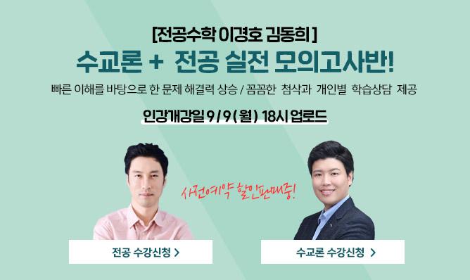 전공수학  9-11월<br/>실전  모의고사반