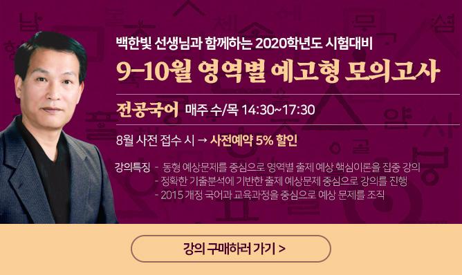 백한빛 전공국어<br/>9-10월 강의 안내!