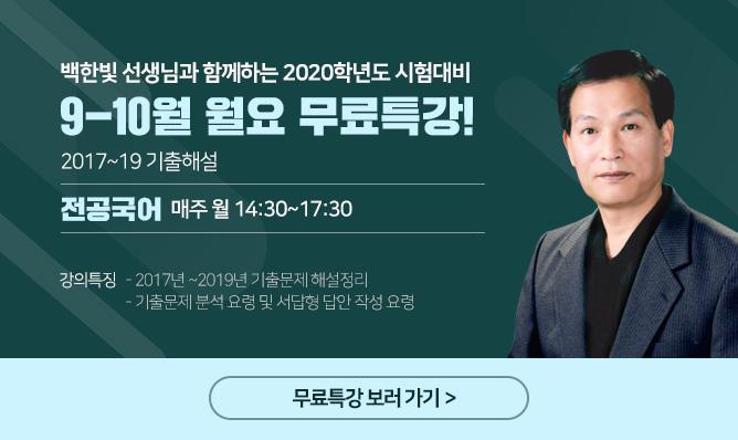 백한빛 전공국어<br/>9-10월 무료특강!