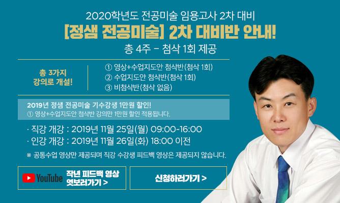 정샘 전공미술<br/>2차 대비반 안내!