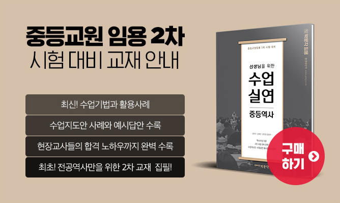 전공역사<br/>2차 대비 교재 출간!