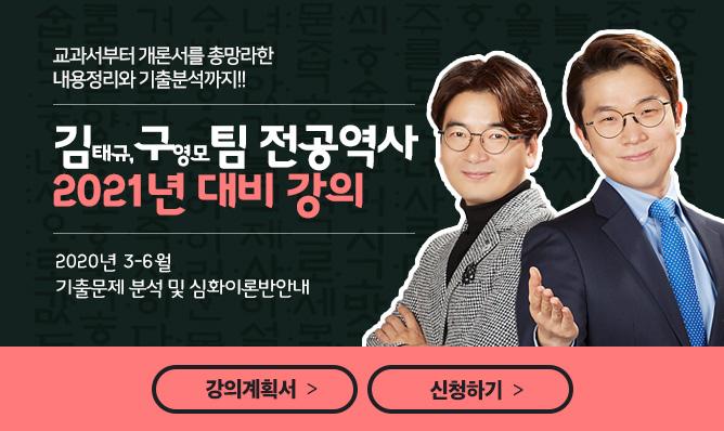 김,구팀 전공역사<br/>3-6월 강의 안내