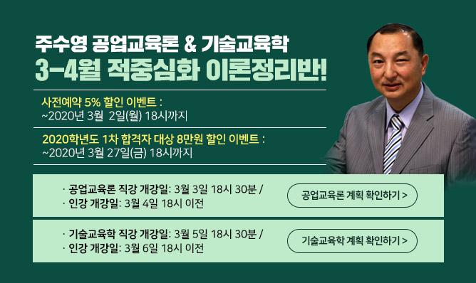 주수영 공업&기술<br/>3-4월 강의안내