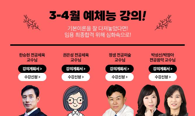 예체능 과목<br/>3-4월 강의 안내!