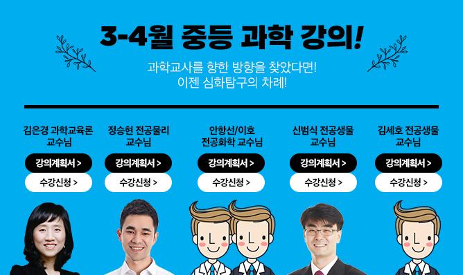 과학계열<br/>3-4월 강의 안내!