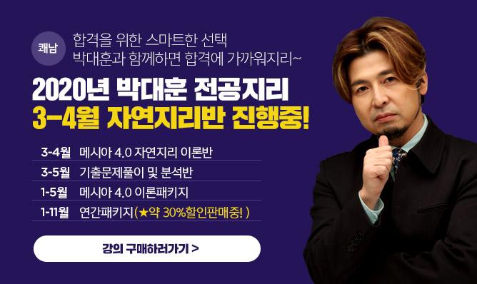 박대훈 전공지리<br/>2020년 3-5월 강의안내