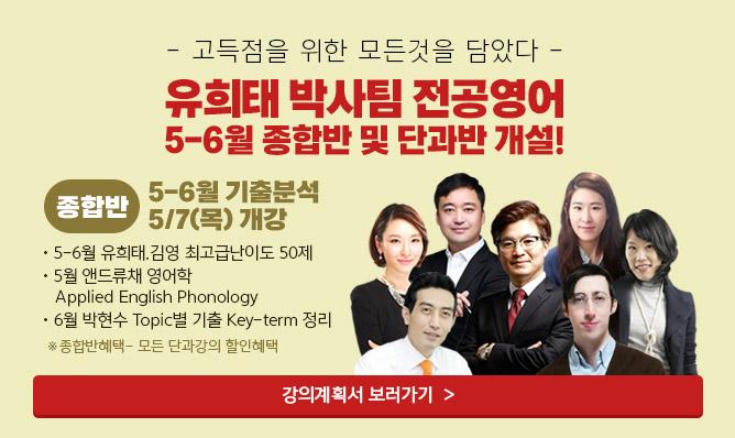 유희태박사팀 전공영어<br/>5-6월 기출문제분석반