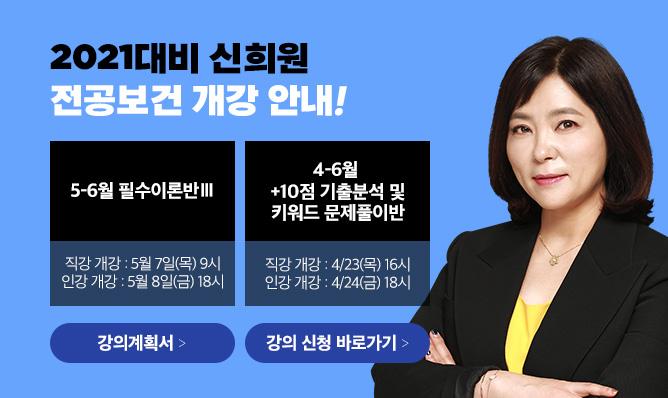 신희원 전공보건<br/>5-6월 강의안내
