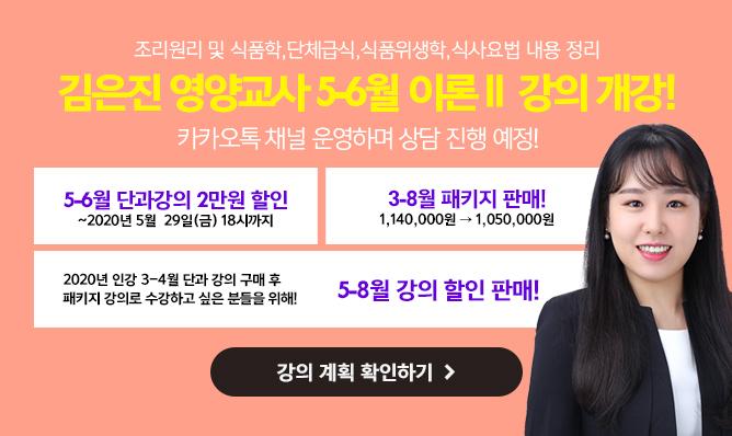 김은진 영양교사<br />5-6월 강의