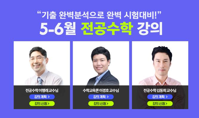 전공수학<br/>5-6월 강의 안내!