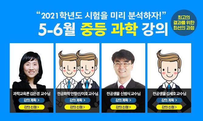 과학계열<br/>5-6월 강의 안내!