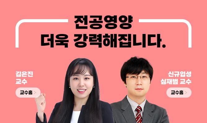 박문각임용<br/>전공영양