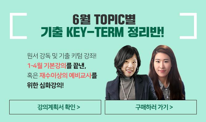 박현수 6월 원서감독 및<br/>기출키텀반