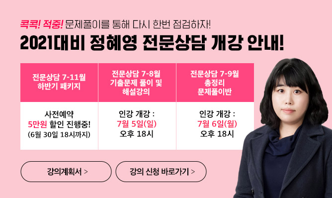 정혜영 전문상담<br/>7-9월 강의안내