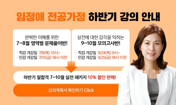 임정애 가정<br/>하반기 강의 안내