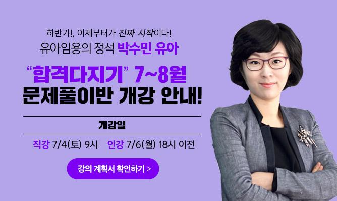 박수민 유아<br/>문제풀이반 안내!