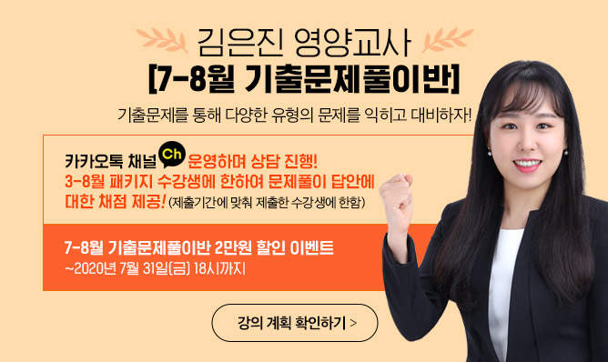 김은진 영양교사<br/>7-8월 강의