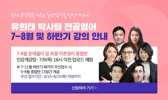 유희태박사팀 전공영어<br/>7-8월 강의안내
