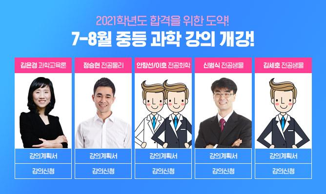 과학계열<br/>7-8월 강의 안내!