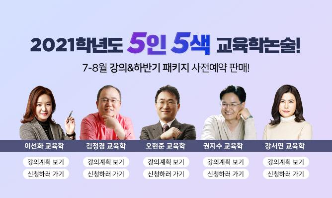 5인5색 교육학논술<br/>7-8월 강의 안내