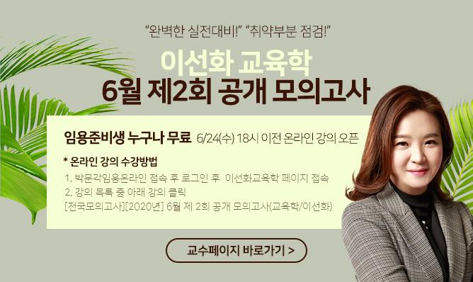 이선화 교육학<br/>공개 모의고사