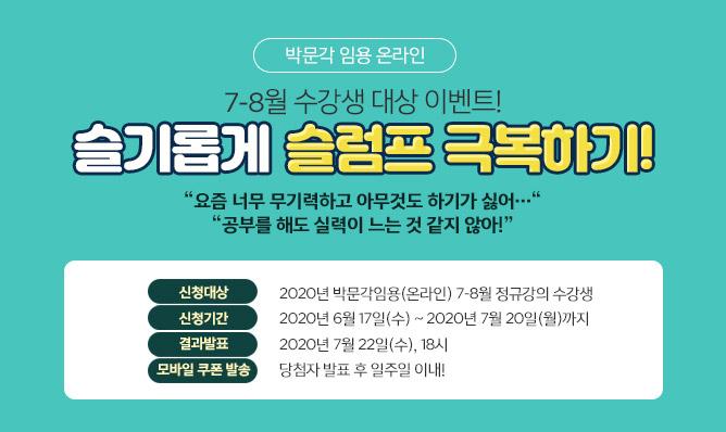 7-8월 수강생 대상<br/>슬럼프 극복 이벤트!