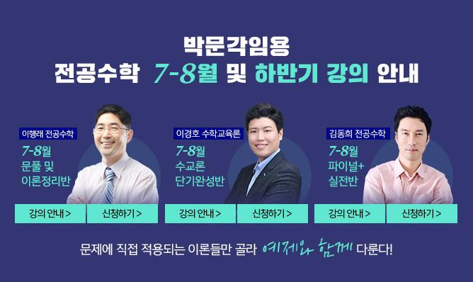 전공수학<br/>7-8월 강의 안내