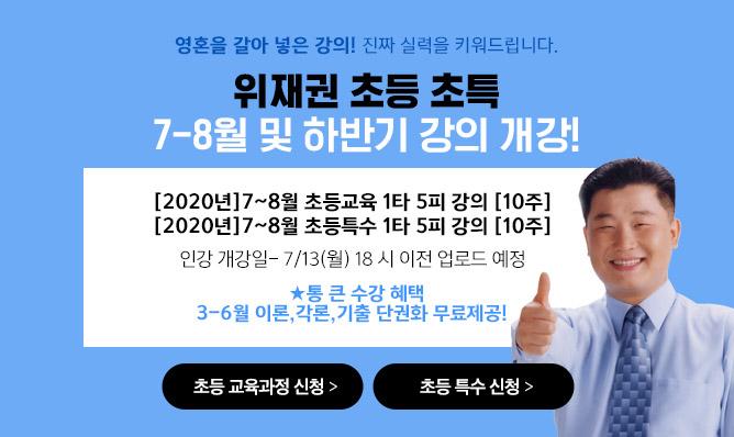 위재권 초등초특<br/>하반기 강의개강
