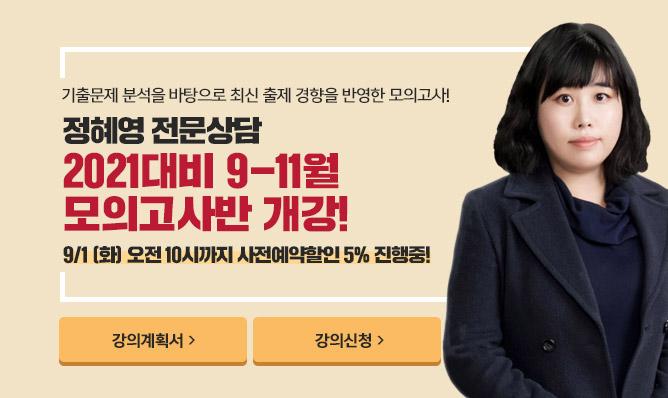 정혜영 전문상담<br/>9-11월 강의안내