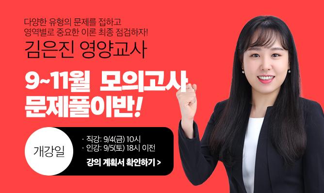 김은진 영양교사<br/>9-11월 강의