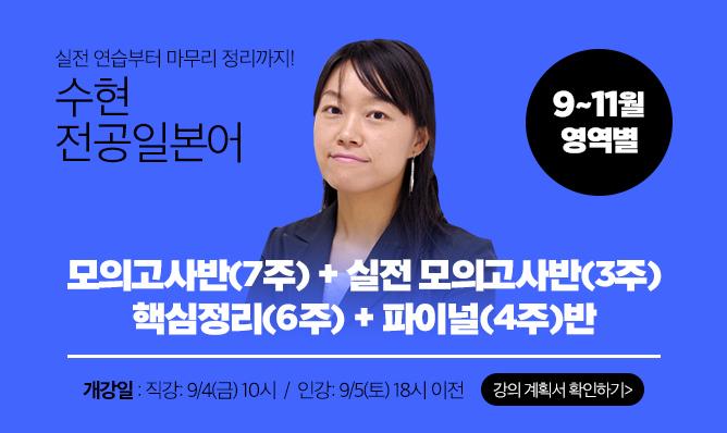수현 전공일본어<br />9-11월 강의