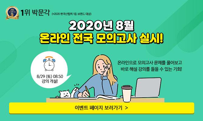 2020년 8월 온라인<br/>전국 모의고사