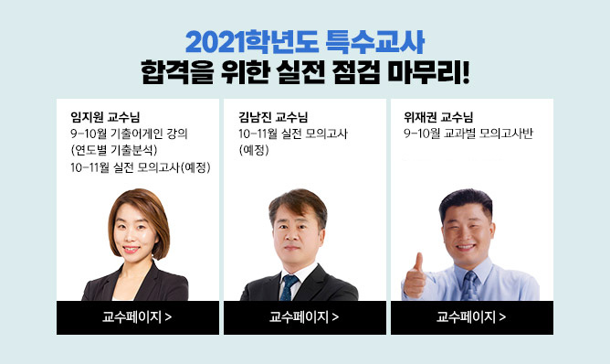 특수교사<br/>9-11월 신규 강의안내