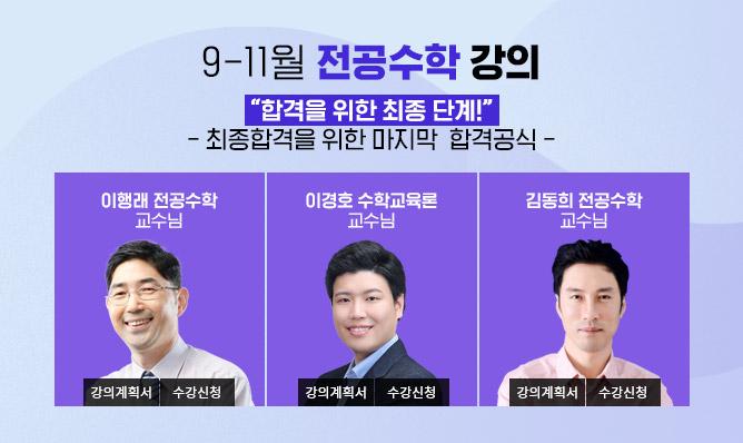 전공수학<br />9-11월 강의 안내!