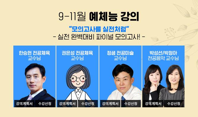 예체능 과목<br />9-11월 강의 안내!